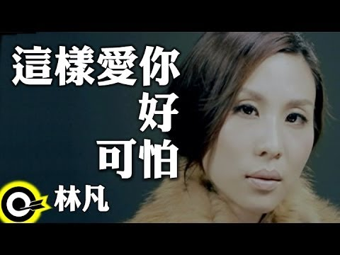 林凡 Freya Lim【這樣愛你好可怕 Scared】Official Music Video