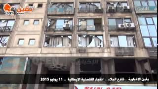 يقين | اثار انفجار القنصلية الايطالية علي شوارع وسط البلد     -