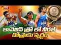 Live: Tokyo Olympics: Neeraj Chopra wins Gold in Javelin