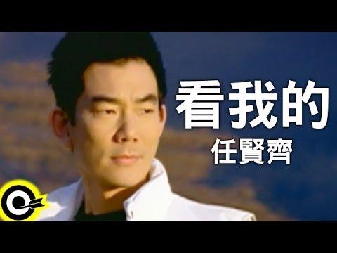 任賢齊-看我的 (官方完整版MV)