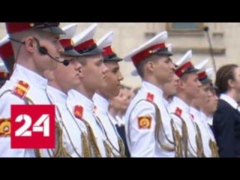 Будущие военные празднуют начало новой жизни - Россия 24