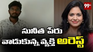 Singer Sunitha case: Police arrested Chaitanya..