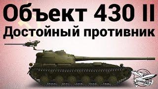 Объект 430 Вариант II - Достойный противник