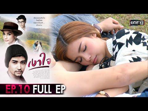 เงาใจ | EP.10 FULL EP | 6 ก.ย. 63 | one31