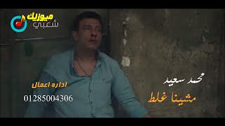 النجم /- محمد سعيد - اغنية مشينا غلط (كليب) (Official Video) من مسلسل الاسطورة