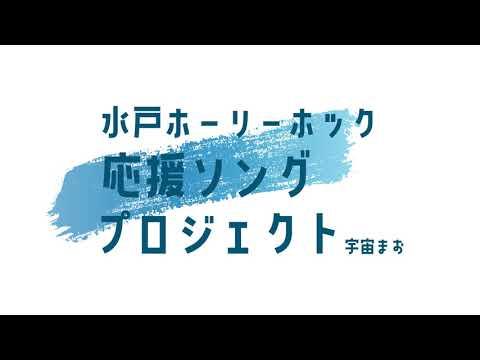【歌詞募集】新しい応援歌「ゆこうケーズスタへ(仮)」