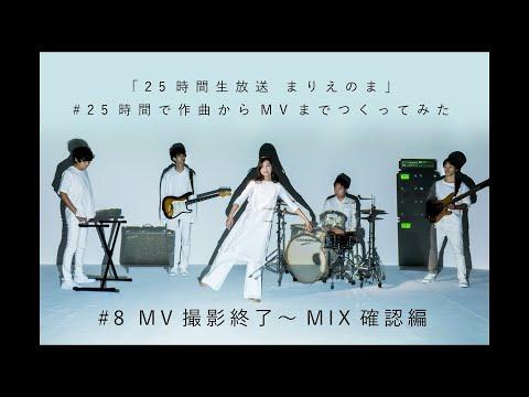 「I JUST WANNA BE A STAR」制作工程  #8 MV撮影終了~MIX確認編