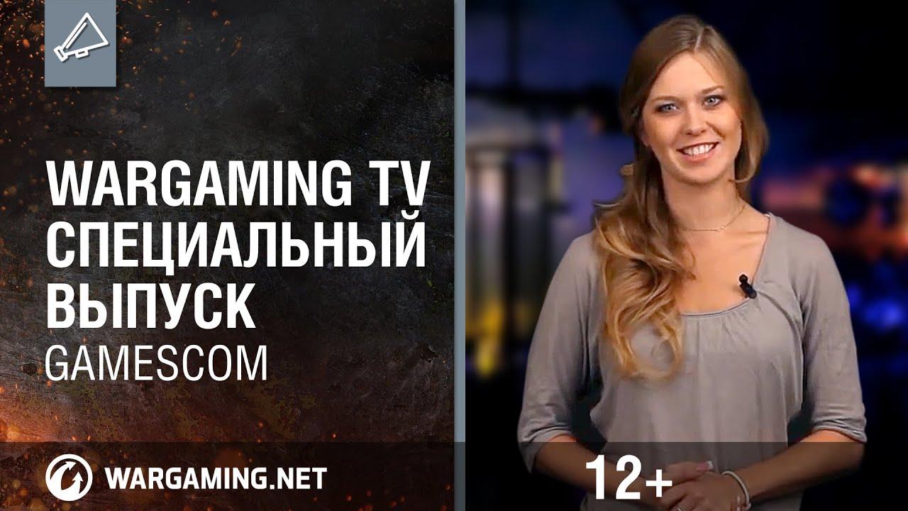 Специальный выпуск Wargaming TV: GamesCom