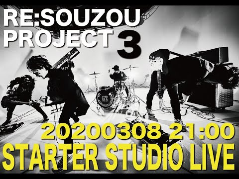 RE:SOUZOU PROJECT 3 STARTER STUDIO LIVE<Archive>