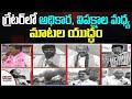 గ్రేటర్లో అధికార, విపక్షాల మధ్య మాటల యుద్ధం   GHMC Elections 2020   ABN Telugu