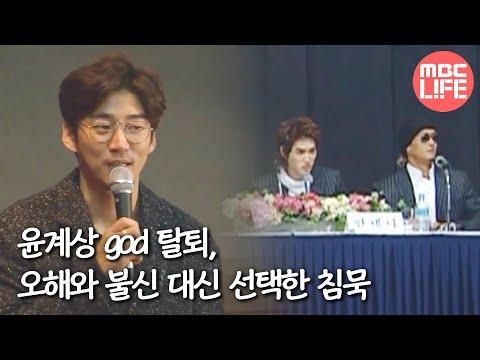 MBC 다큐스페셜 - '윤계상 탈퇴' 배신감과 그리움, 가족같던 그들의 시련 20141201