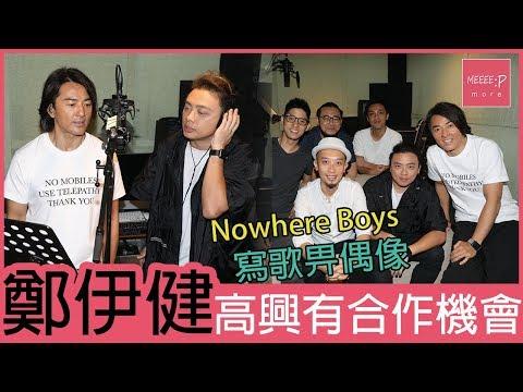 Nowhere Boys寫歌畀偶像 鄭伊健高興有機會合作