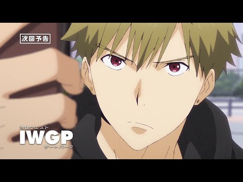 TVアニメ「池袋ウエストゲートパーク」 第五話 WEB予告