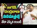 Ambati ridicules CM Chandrababu Padayatra