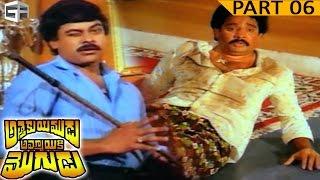 Yamudiki Moudu Movie Part 06 /10   Chiranjeevi, Radha, Vijayashanthi