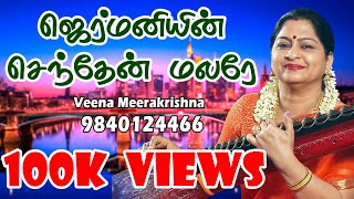 Germaniyin Senthen Malare - film Instrumental by Veena Meerakrishna
