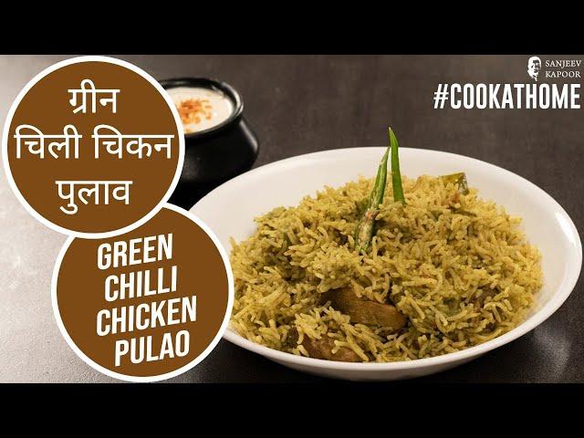 ग्रीन चिली चिकन पुलाव   Green Chilli Chicken Pulao  #CookAtHome   Sanjeev Kapoor