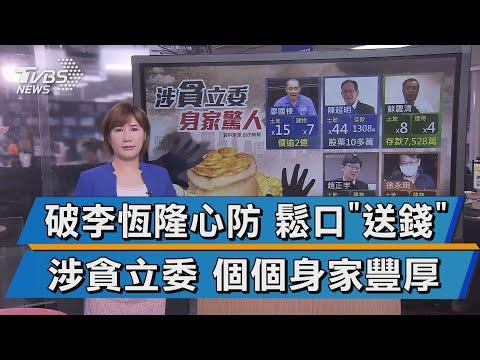 """【談政治】破李恆隆心防 鬆口""""送錢"""" 涉貪立委 個個身家豐厚"""