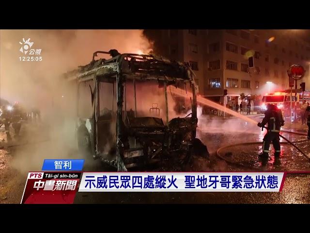 不滿地鐵票價調漲 智利民眾示威燒公車