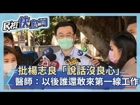 快新聞/批楊志良「說話非常沒良心」 胸腔科醫師:大家吸著同樣環境的空氣也有機會被感染-民視新聞