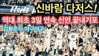 다저스 좋은 신인이 쏟아지는 비결은? | 김형준