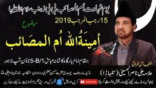 15 Rajab 23 March 2019 [ Allama Ali Nasir Al Hussaini Talhara [Shahadat Bibi Zainab (S.A)