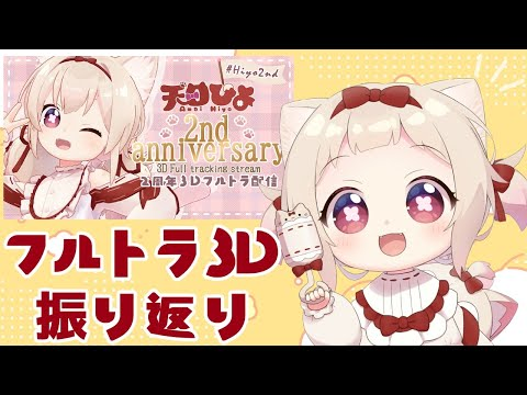 【振り返り雑談/Chat】フルトラッキング3D配信を振り返る!