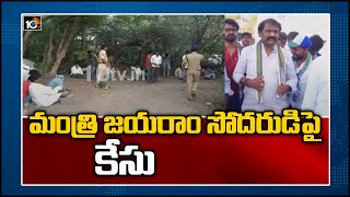 Police case filed against AP Minister Jayaram brother..
