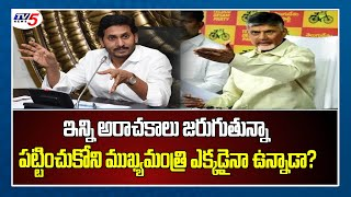 Chandrababu comments on CM YS Jagan..
