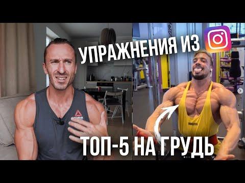 ТОП-5 на ГРУДЬ!! Самые «МОДНЫЕ» Инстаграм упражнения на грудь!