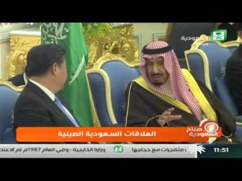الرئيس الصينى يبحث مع العاهل السعودى الأوضاع فى سوريا واليمن