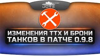 Обзор изменений бронирования и ТТХ танков в патче 0.9.8.