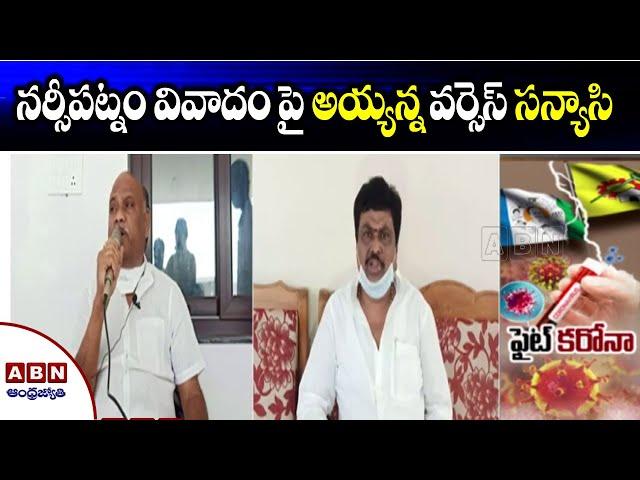 Ayyanna Patrudu Vs Sanyasi Naidu over Narsipatnam Doctor Sudhakar Issue   ABN Telugu
