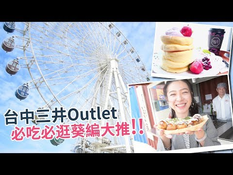 【 葵記!Qrazy TV 】台中三井Outlet 必吃必逛葵編大推!!