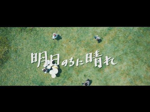 輝きはゼイタク  -  「明日のちに晴れ」 Official Music Video