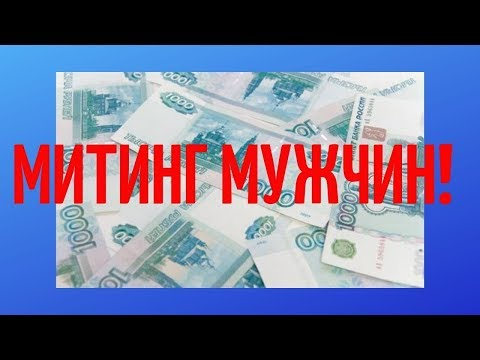 Обязательная отчетность по алиментам. Митинг в Сокольниках! photo