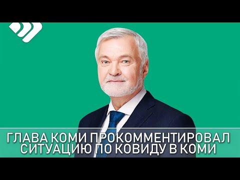 Глава Коми прокомментировал эпидобстановку и ход вакцинации в регионе
