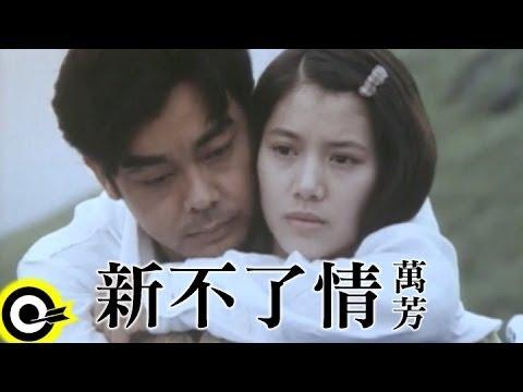 萬芳-新不了情 (官方完整版MV)