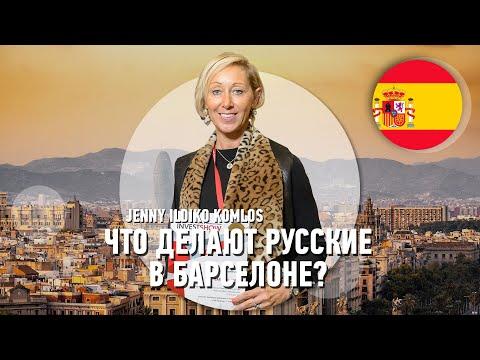 Чем занимаются русские в Барселоне? Инвестиции и недвижимость в Испании photo