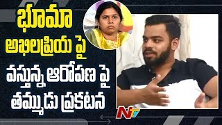 Bhuma Akhila Priya Brother Releases Video Over Rumours on ..