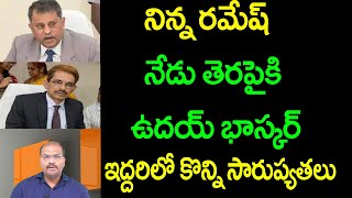 APPSC Chairman Uday Bhaskar complains to Guv against Jagan..