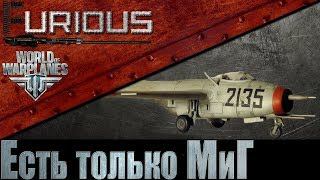 Есть только МиГ №11. МиГ-9.