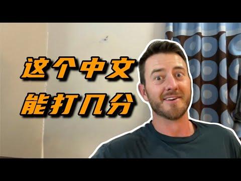 """""""假老外""""挑战中文绕口令!被中国朋友表扬了"""
