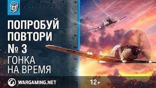 Гонка на время №3. Попробуй Повтори. World of Warplanes.