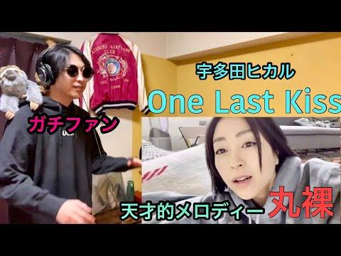 【神曲】宇多田ヒカル『One Last Kiss』の関西人によるめちゃめちゃわかりやすいリアクション動画 • Reaction Video | PJJ