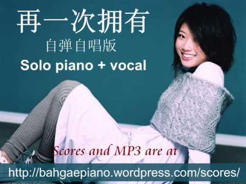 龔詩嘉 - 再一次擁有 for solo Piano and singer