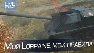Мой Lorraine, мои правила