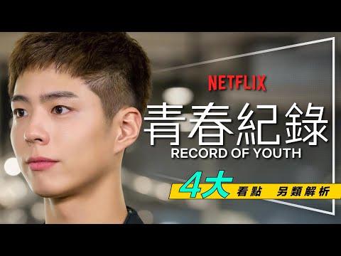 ⭐劇評⭐Netflix收視冠軍新劇:青春紀錄 4大劇情線解析 別讓任何人決定你的人生 Record of Youth