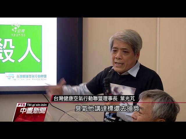 台灣健康行動聯盟籲政府加強臭氧管制