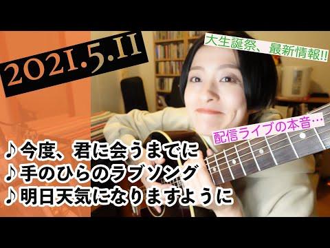 【2021/05/11】見田村千晴 かよる生配信